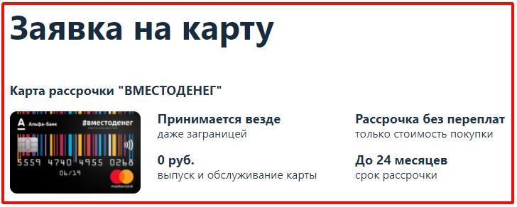 Оформление карты рассрочки #вместоденег онлайн