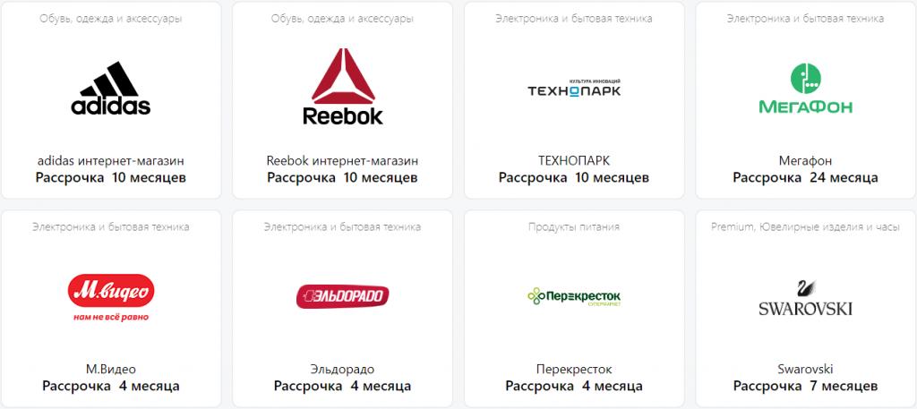 список магазинов партнеров по карте рассрочки Альфа-Банка