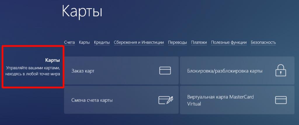Управление банковскими картами в Alfa Click