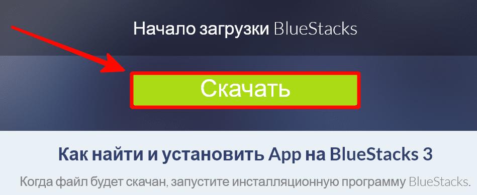 Установка через эмулятор Андроид Bluestacks