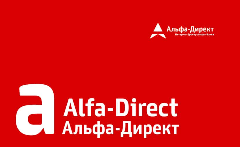 Вход в личный кабинет Альфа Директ на alfadirect.ru