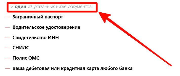 Документ для оформления карты