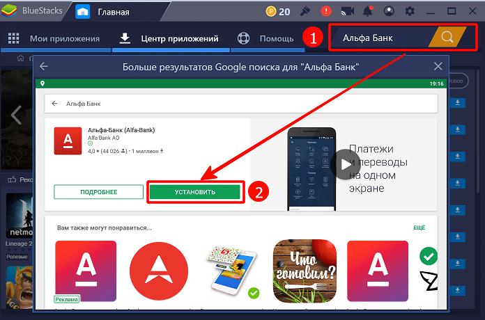 установка приложения Альфа-Мобайл на компьютер