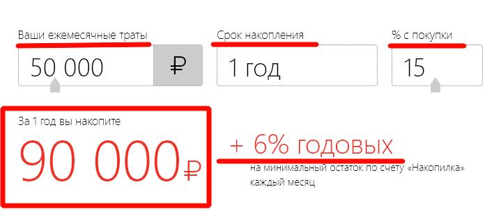 Калькулятор Накопилки от Альфа-банка