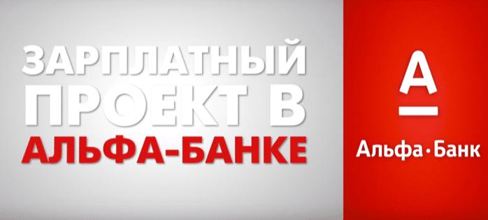 Вход в личный кабинет АЗОН Альфа Банк Зарплата на zp.alfabank.ru