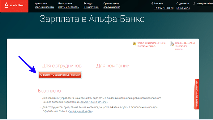 Подключение к системе АЗОН Альфа Зарплата Онлайн