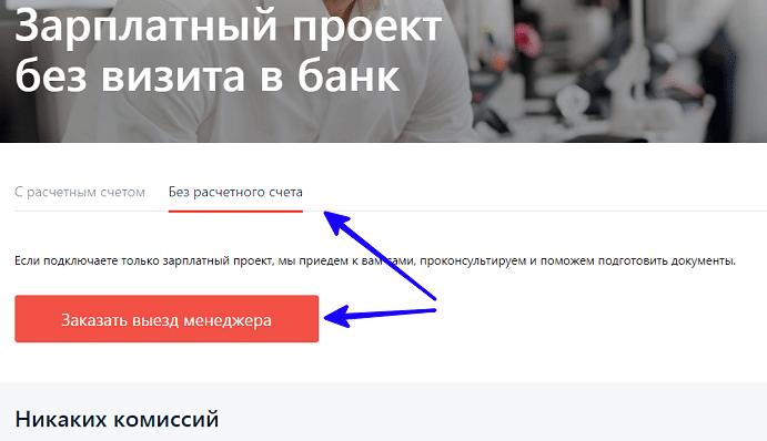 Заказать выезд менеджера альфа-банк