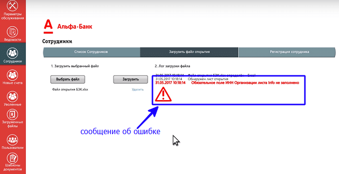 Регистрация сотрудников азон альфа банк