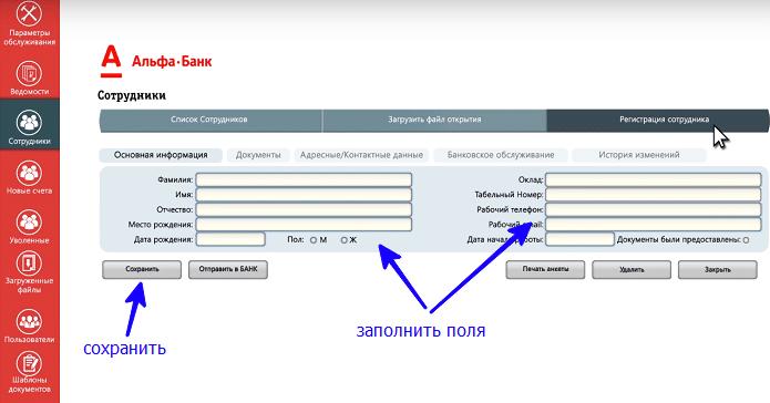 Регистрация сотрудника онлайн