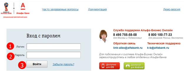 онлайн-регистрация на защищенной странице альфа банк