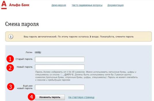 Смена пароля в личном кабинете альфа банка