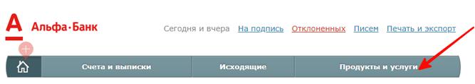 Операции с валютой в «Альфа-Бизнес Онлайн»