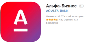 Установка мобильного приложения «Альфа-Бизнес Мобаил»