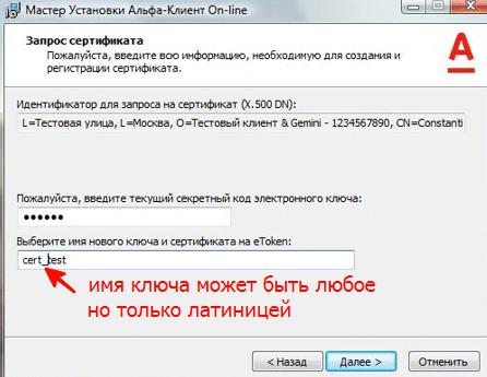 Сертификат в системе Alfa Client