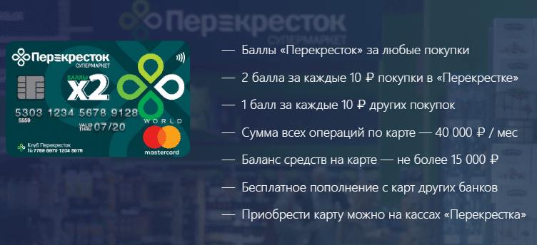 Преимущества использования карты Альфа Банка «Перекресток», условия ее получения, отзывы владельцев