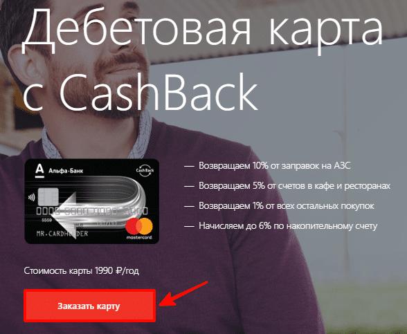 Получение платежной карточки cashback
