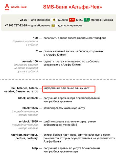 Запрос баланса по SMS Услуга Альфа-Чек