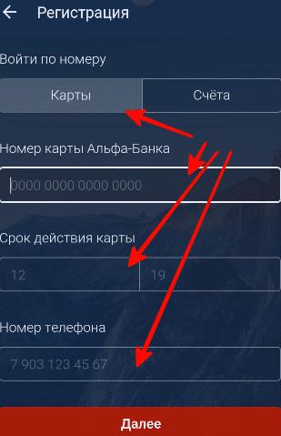 Просмотр баланса с использованием мобильного приложения Альфа Банка