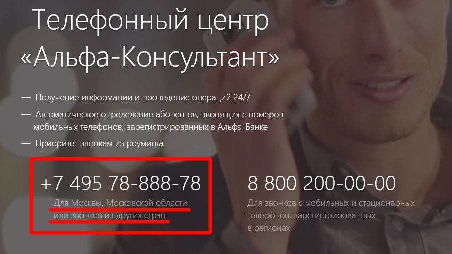 Телефон горячей линии Альфа-Банка для физических лиц