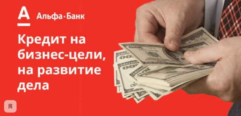 Программы бизнес-кредитов Альфа-Банка