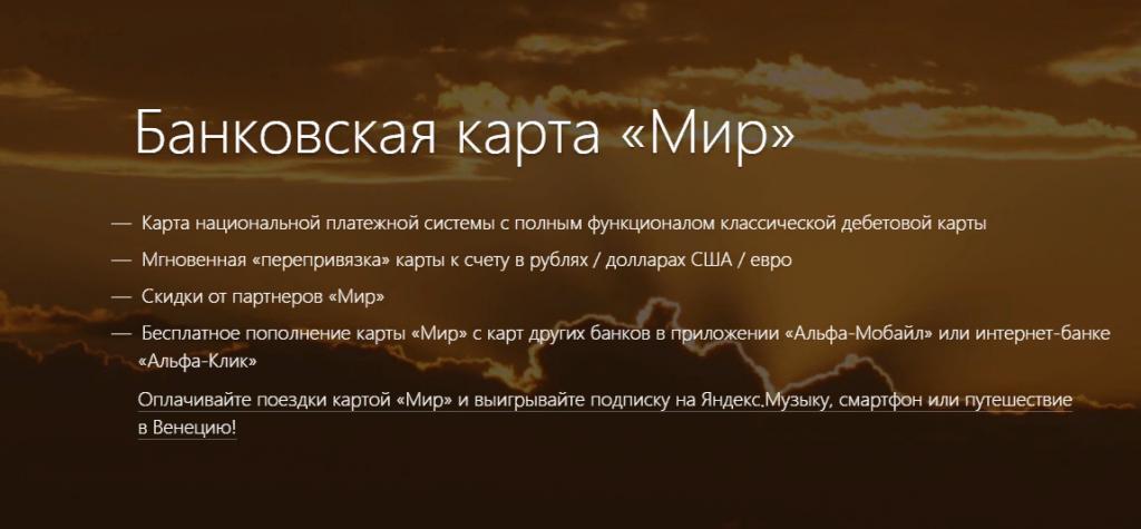 """Условия карты """"Мир"""""""