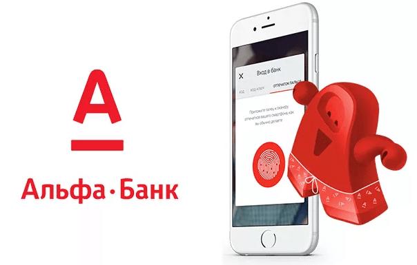 альфа банк задолженность по кредиту банк рнкб взять кредит в крыму