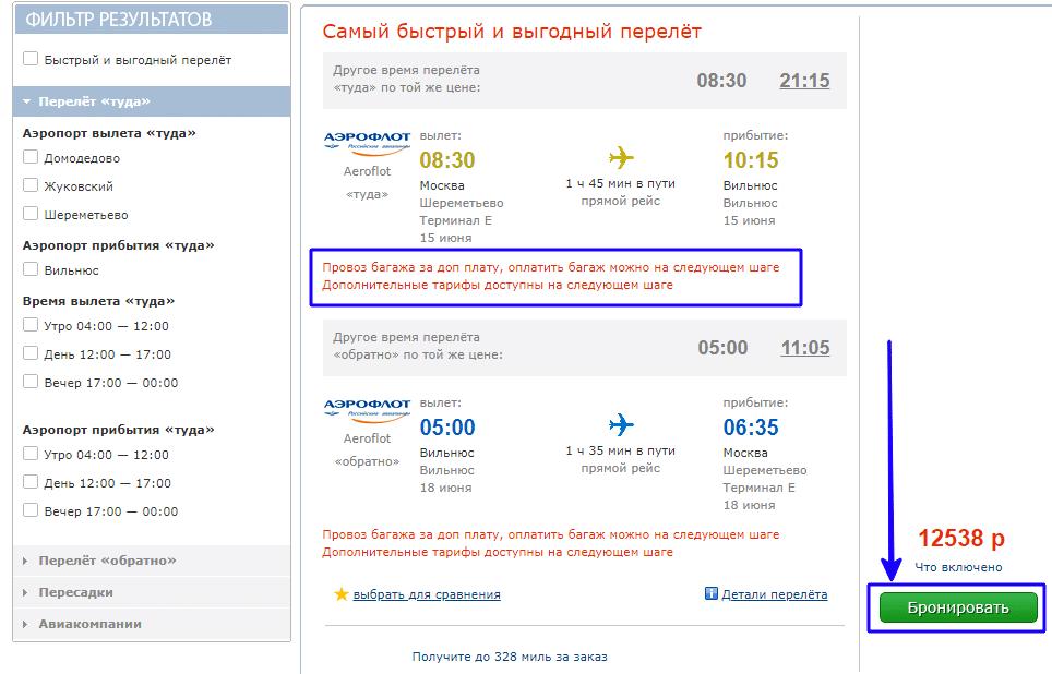 Чтобы провезти багаж нужно доплатить