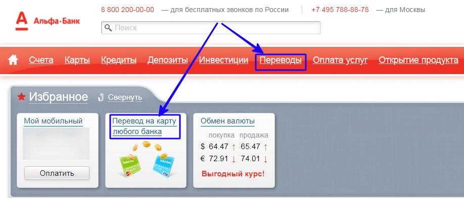Интернет-банкинг Альфа-Клик