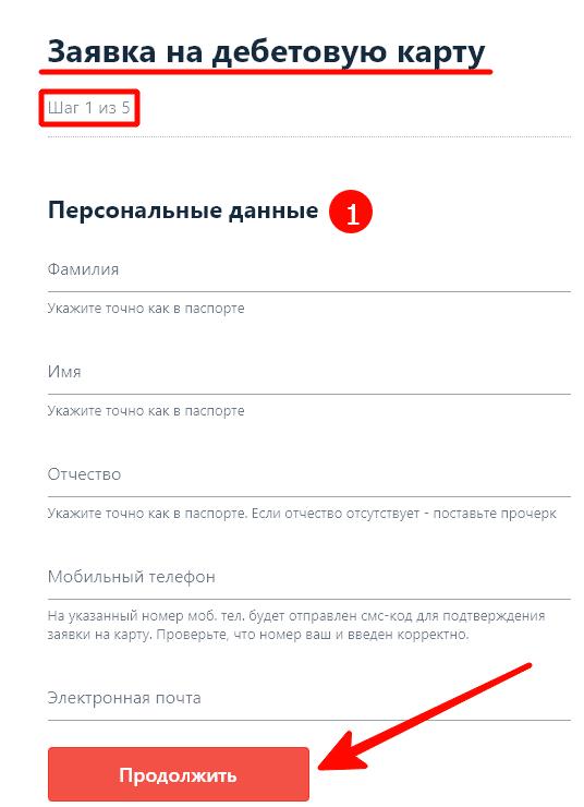 Клиенту нужно заполнить анкету