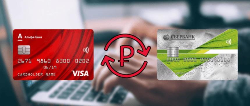 как перевести деньги с кредитной карты альфа банка на сбербанк