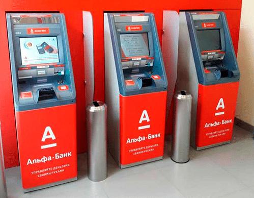 Пополнить карту Альфа банка без снятия комиссии