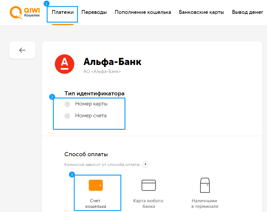 Открыть форму для заполнения данных перевода