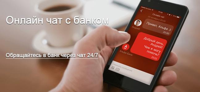 Как связаться со службой поддержки Альфа банка