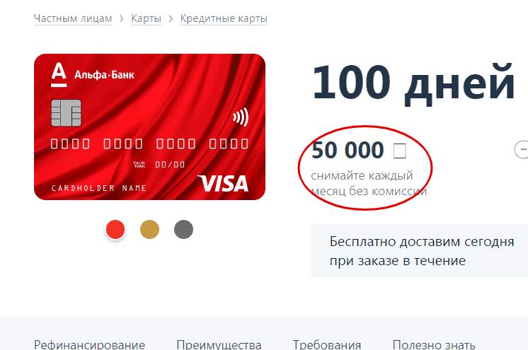 Какие условия по кредитной карте