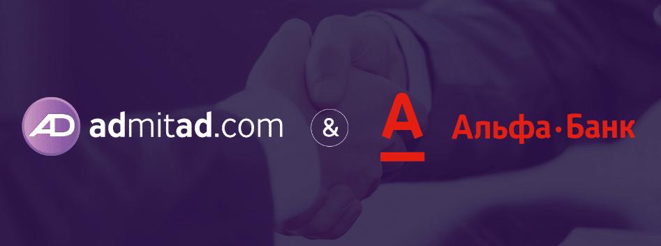 Партнёрская программа от Альфа банка
