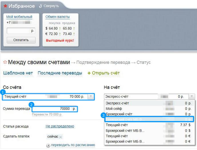 Выбрать счёт списания и указать сумму к переводу