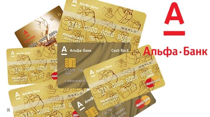 Карты Альфа-банка серии «Gold»