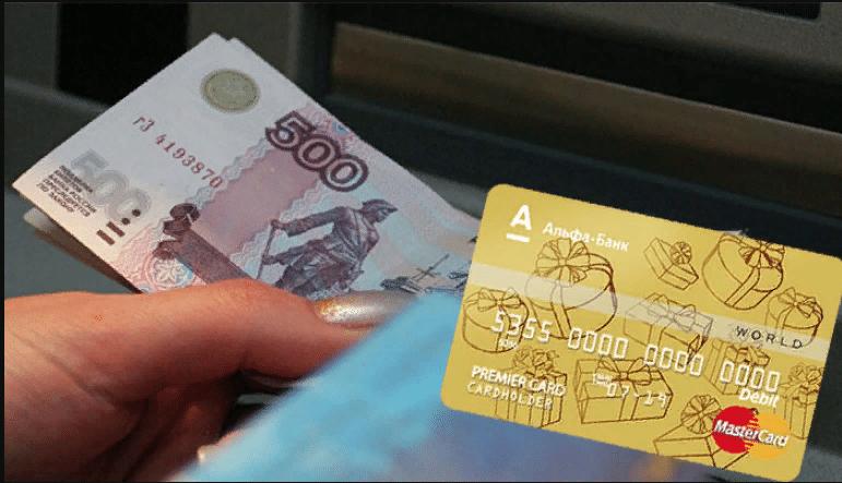альфа кредит для зарплатных клиентовсколько времени занимает оформление карты экс медтроник