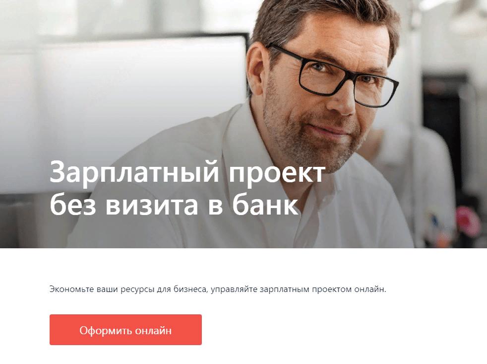 втб кредит на зарплатную карту онлайн