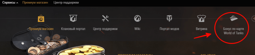"""Выберите """"Бонусы по картеWorld of Tanks"""""""