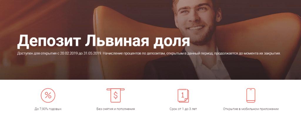 """Депозит """"Львиная доля"""""""