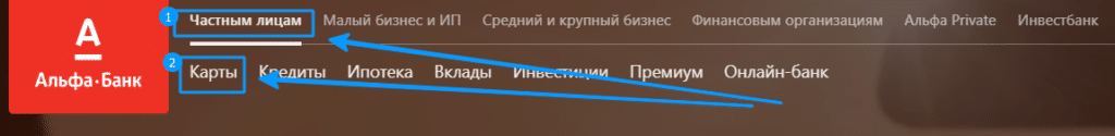"""Перейдите в нужный подраздел """"Дебетовые"""" или """"Кредитные"""""""