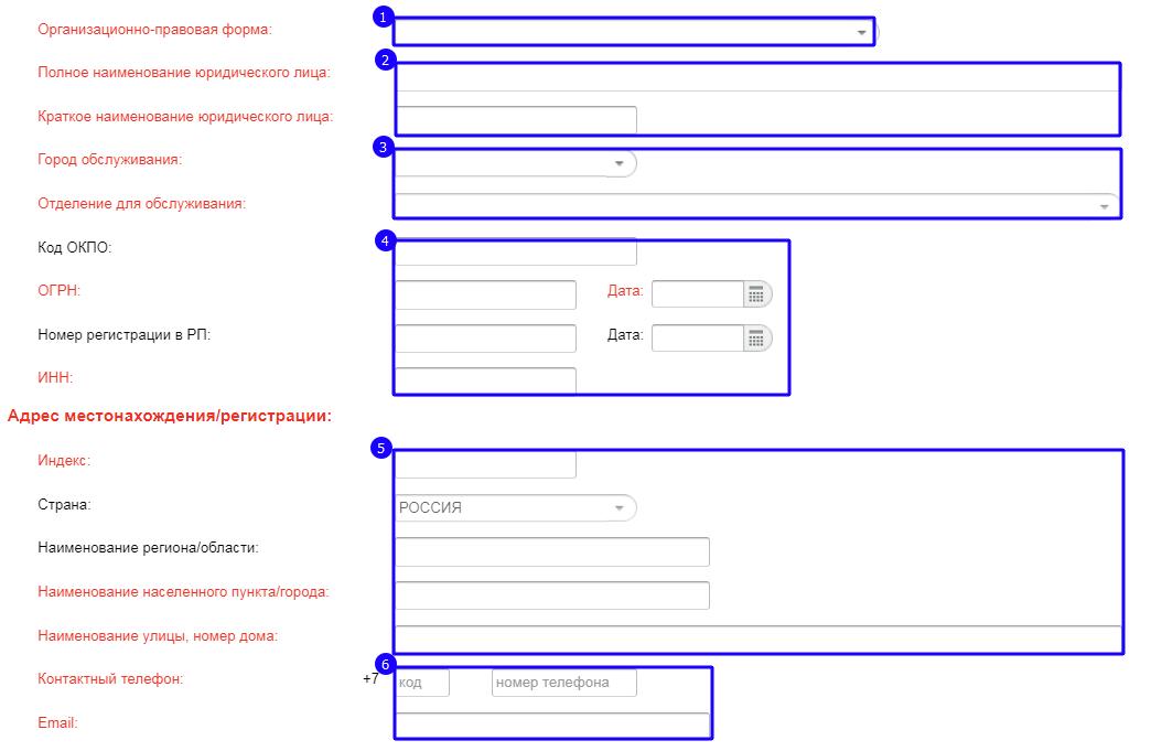 Анкета на открытие РКО для ООО в Альфа-Банке