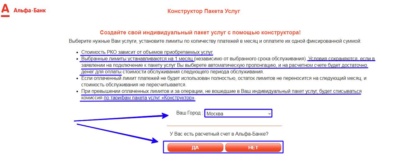 Конструктор пакета услуг от Альфа-Банка