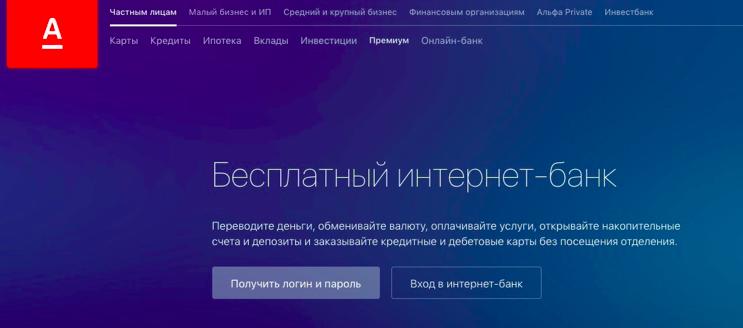 Активация карточки через онлайн-банкинг