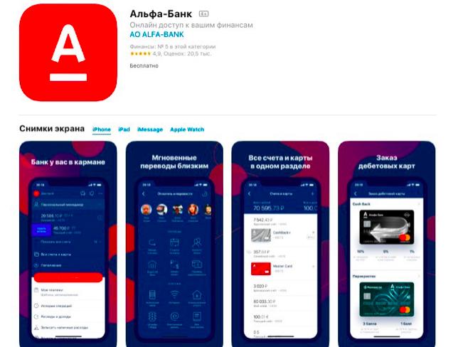 Активация карточки через мобильное приложение