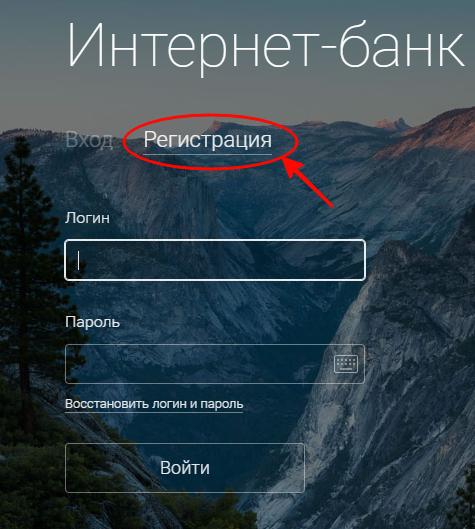 Процедура регистрации в онлайн-банкинге