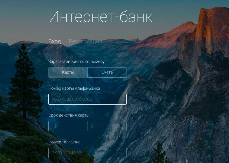 Авторизация в онлайн-банкинге по номеру карты