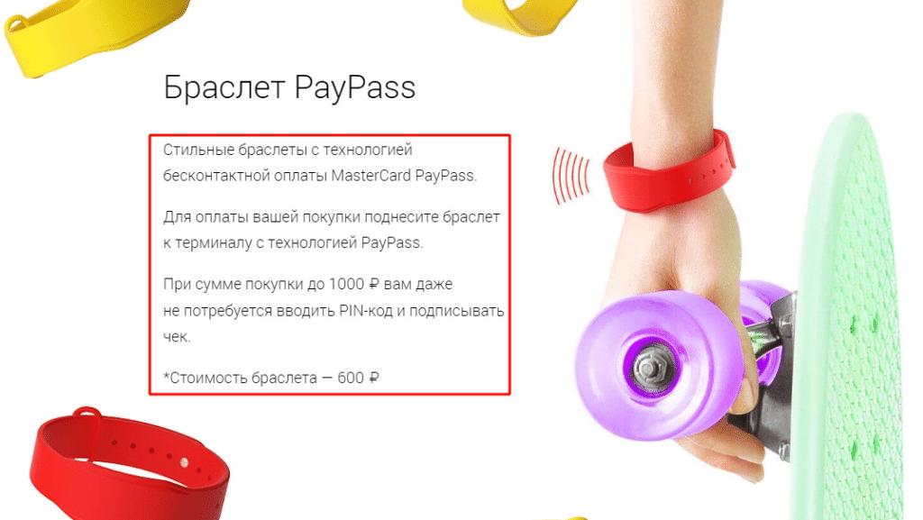 Браслет PayPass