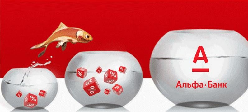 Накопительный счет Альфа-Банка